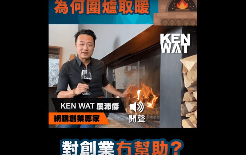 為何圍爐取暖對創業冇幫助?